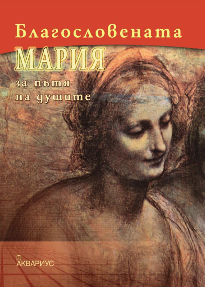 Благословената Мария за пътя на душите