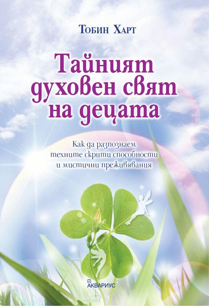 Тайният духовен свят на децата