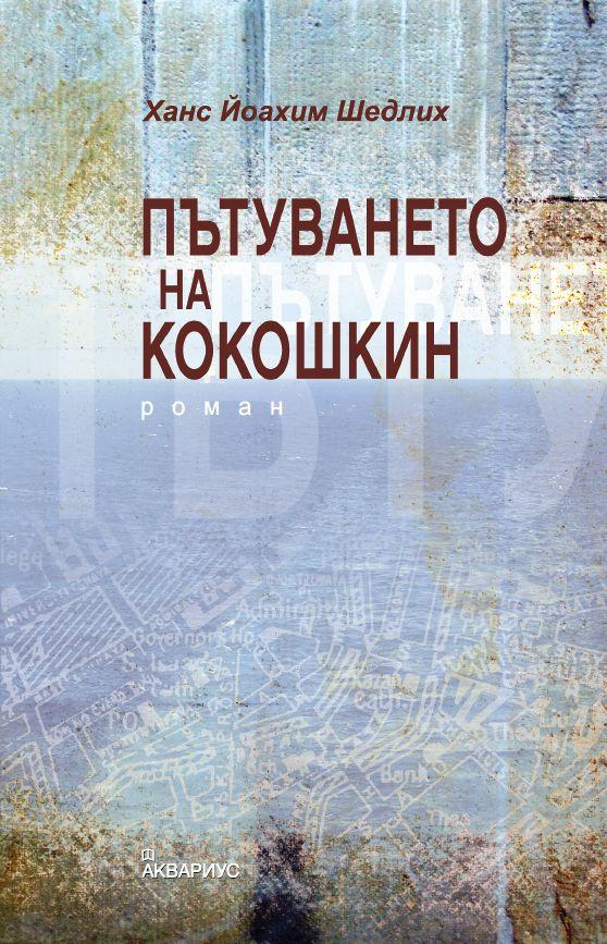 Пътуването на Кокошкин