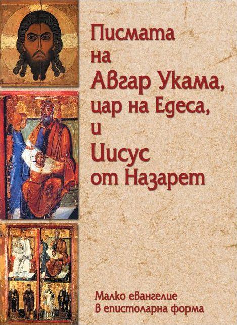 Писмата на Авгар Укама