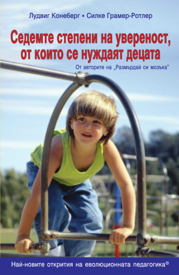 Седемте степени на увереност, от които се нуждаят децата