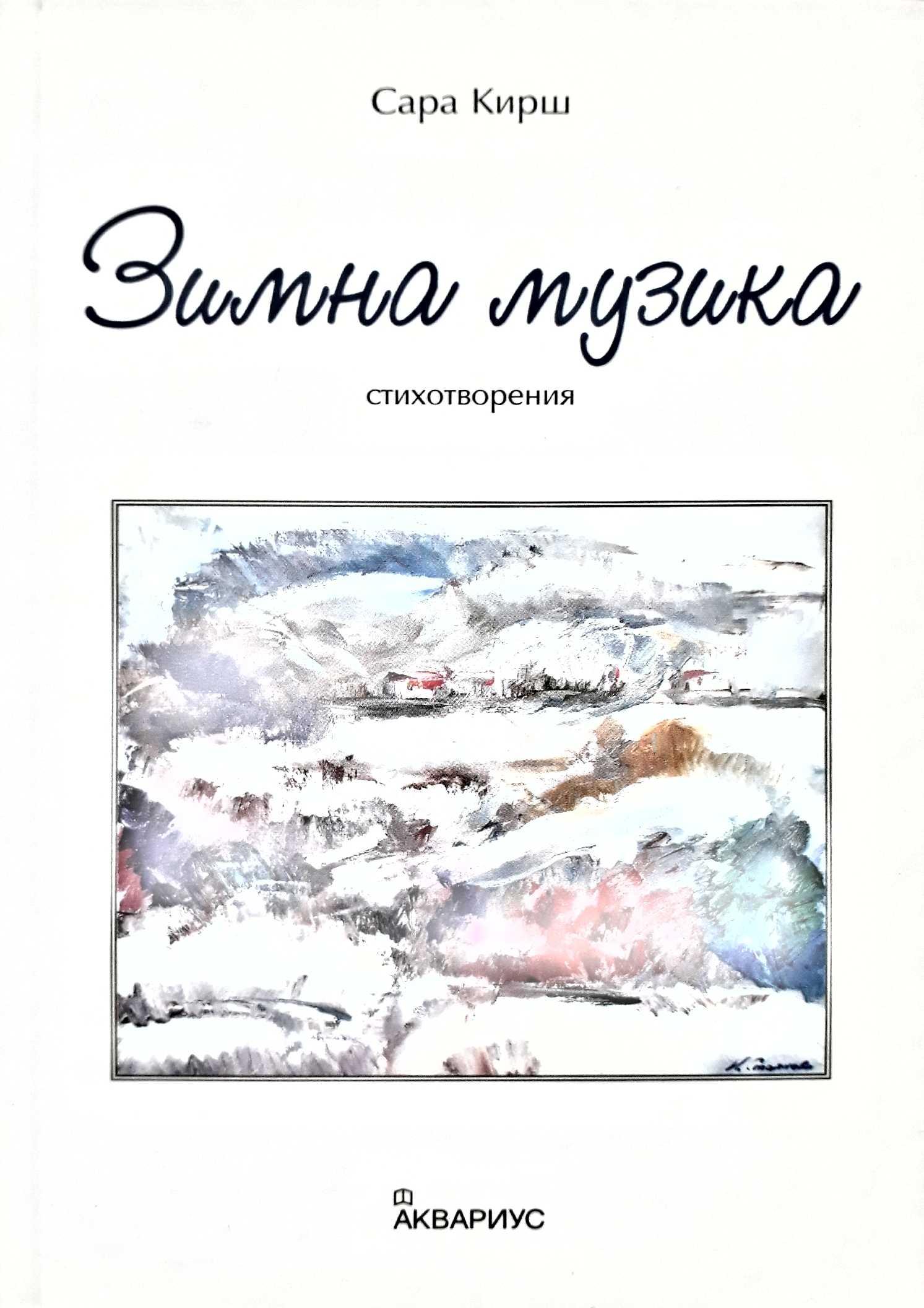 Зимна музика
