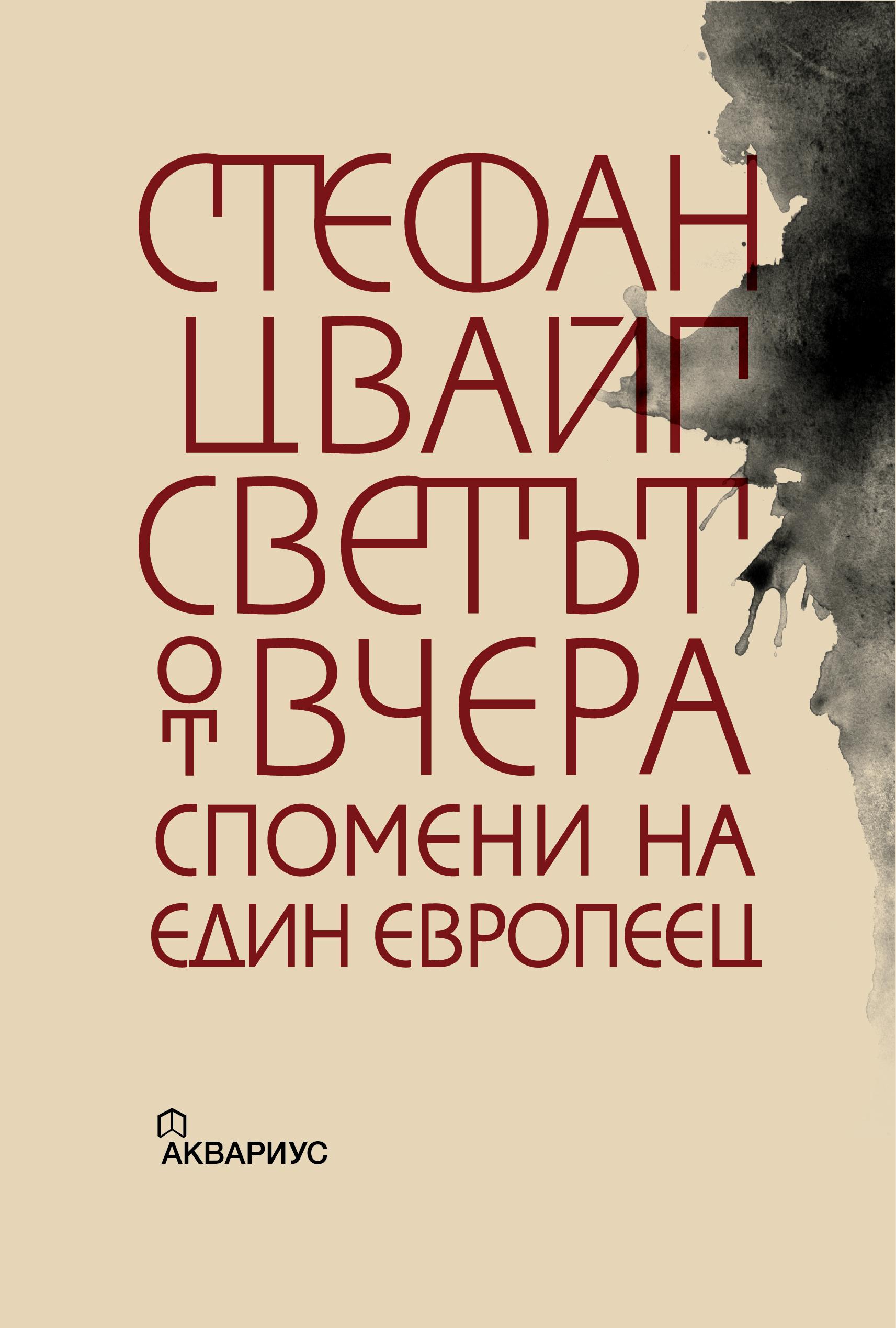 Светът от вчера, Стефан Цвайг