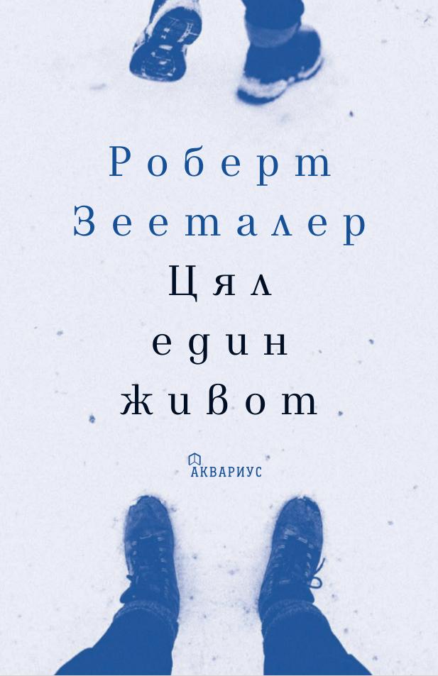 Роберт Зееталер - Цял един живот
