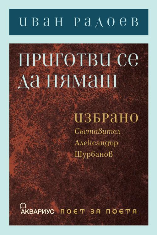 Иван Радоев - Приготви се да нямаш