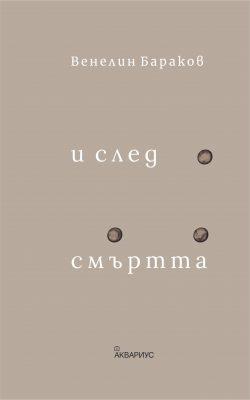 Венелин Бараков - И след смъртта