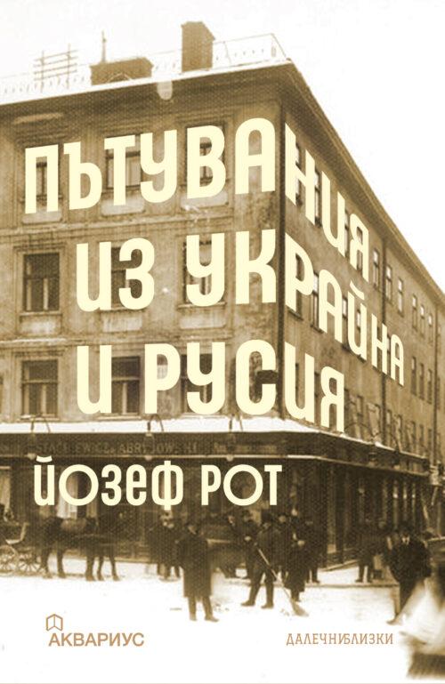 Йозеф Рот - Пътувания из Украйна и Русия