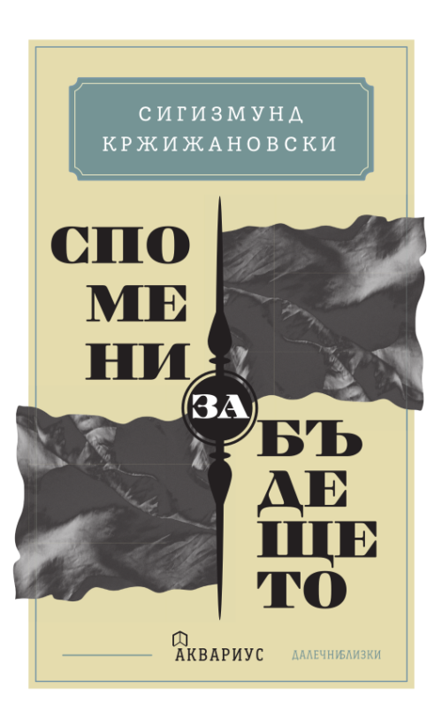 Spomeni za bydeshteto_Krzhizhanovsky