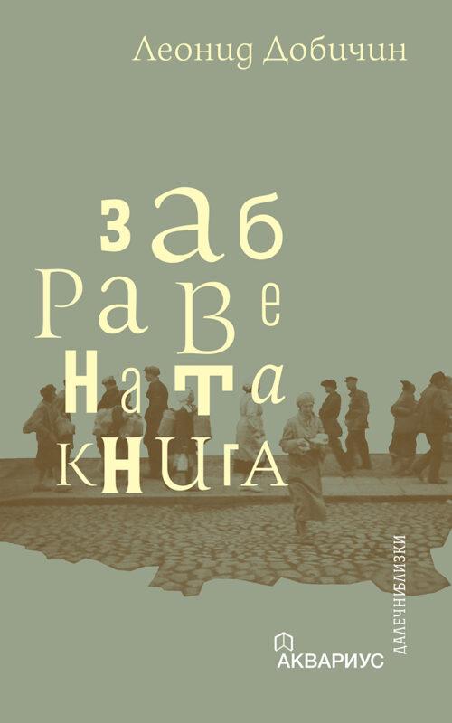 Леонид Добичин - Забравената книга